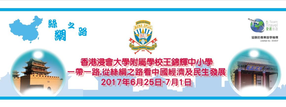 香港浸會大學附屬學校王錦輝中小學一帶一路.從絲綢之路看中國經濟及民生發展