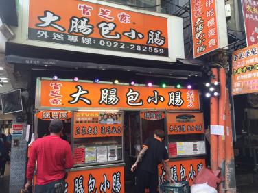 台灣印象–八天環島自由行(三)