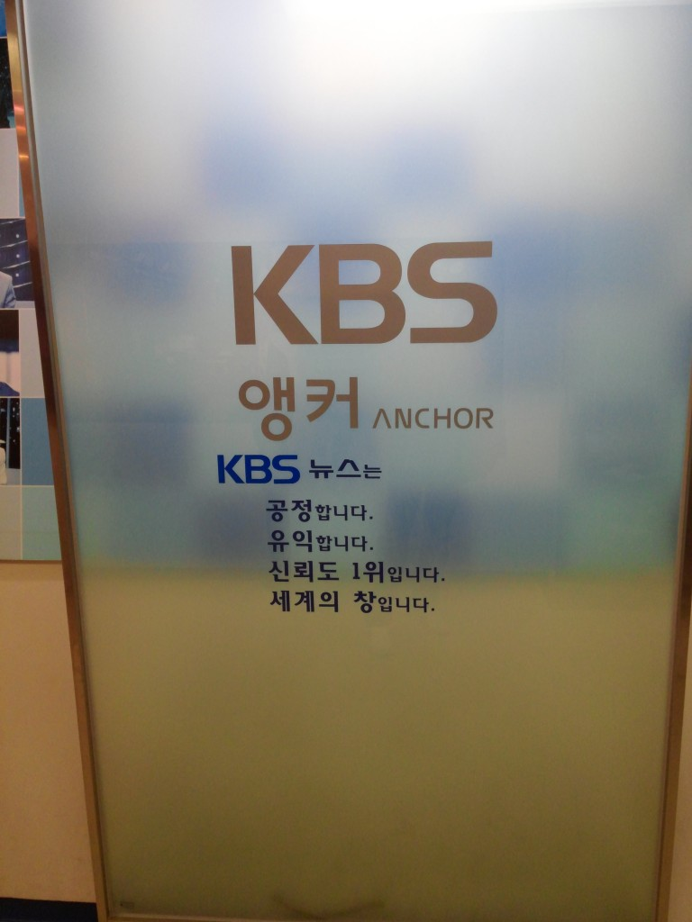 KBS電視台