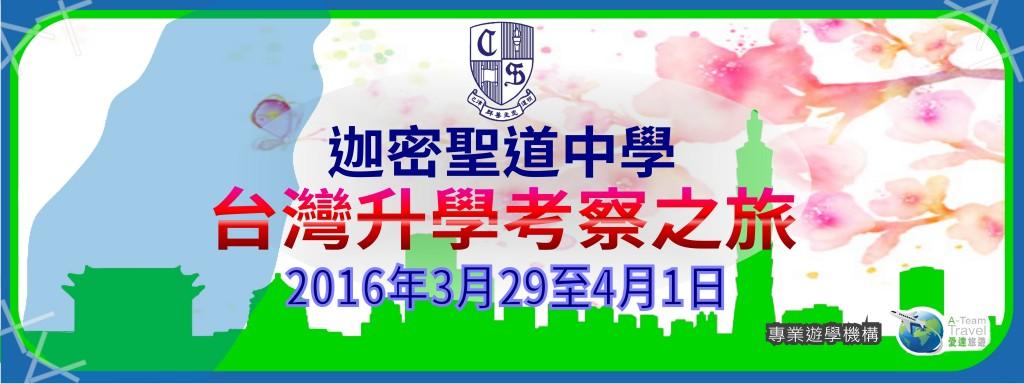 迦密聖道中學:台灣升學考察之旅