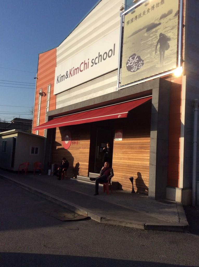 遊學韓國:泡菜博物館