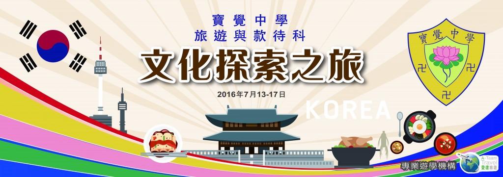 08062016 Korea_Banner-op-01-ateam