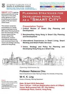 城市規劃之智慧城市