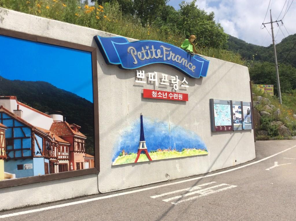 遊學韓國:小法國村