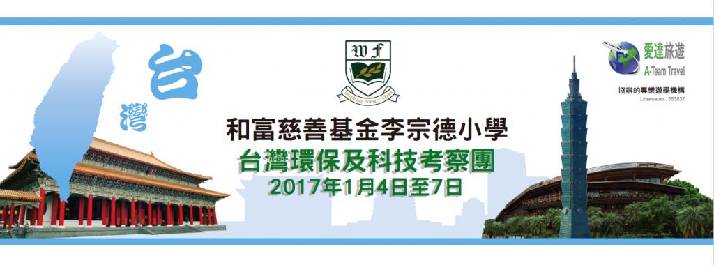 和富慈善基金李宗德小學 台灣環保及科技考察團