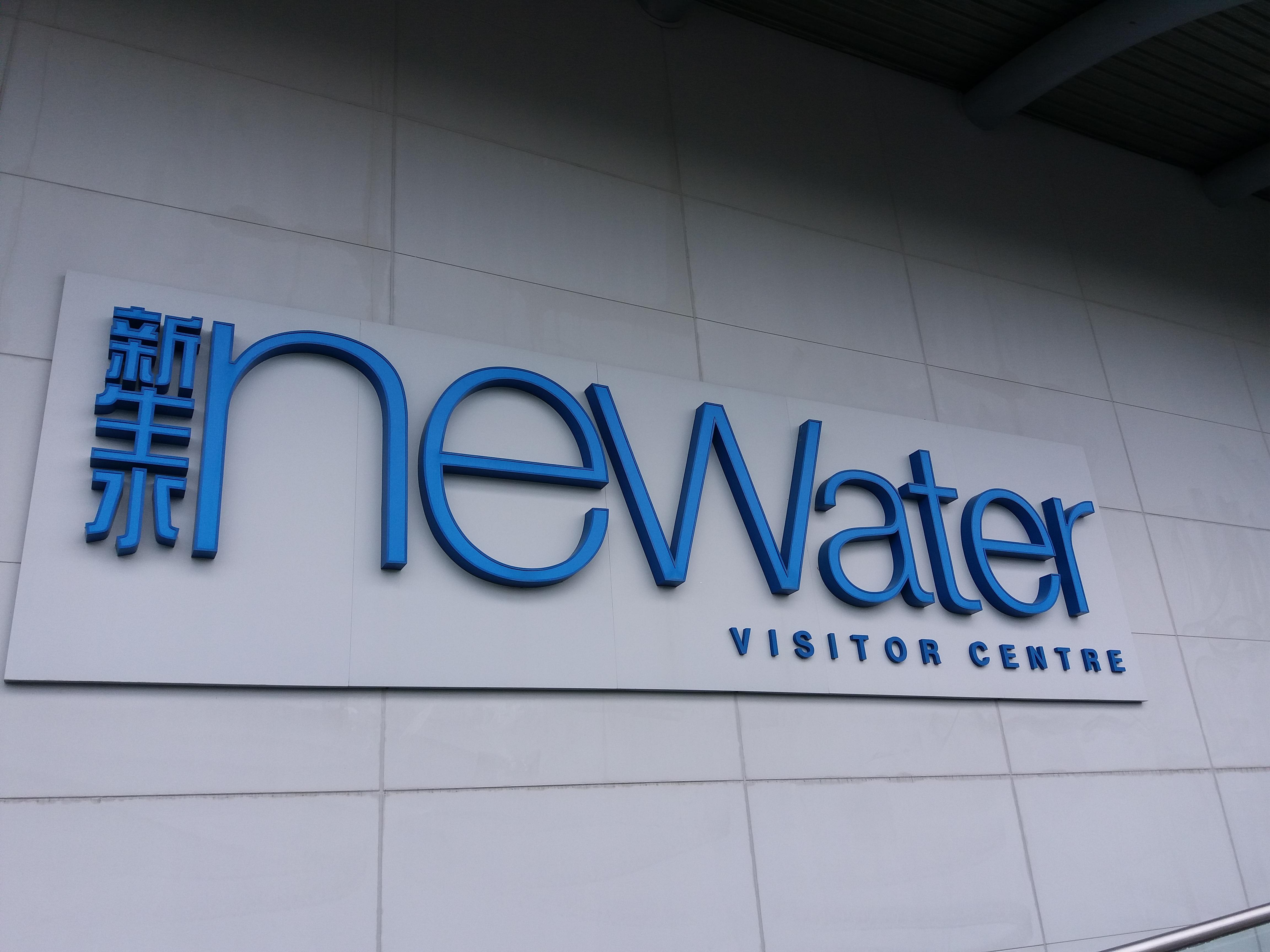 新生水工廠