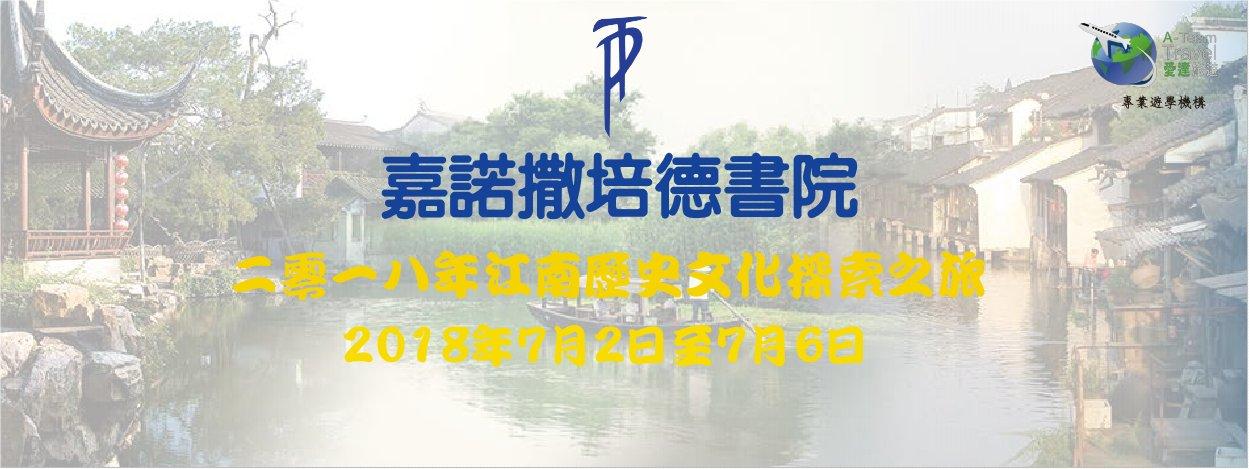 江南-嘉諾撒培德書院(歷史文化行程)