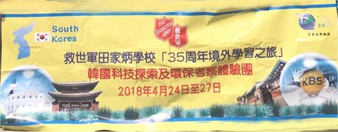 韓國-救世軍田家炳學校(生態環保行程)