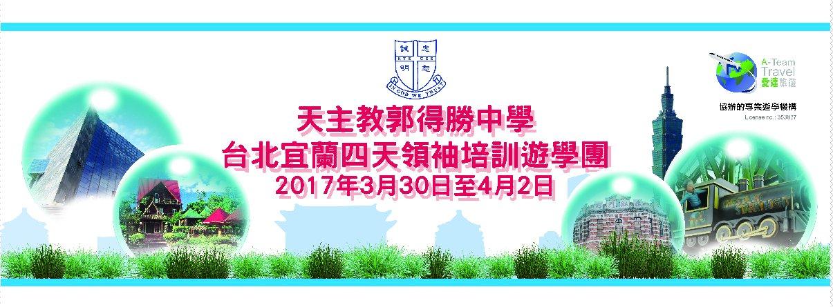 天主教郭得勝中學:台北宜蘭四天領袖培訓遊學團